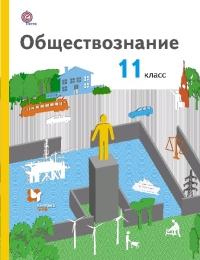Обществознание 11 кл. Учебник. Базовый уровень